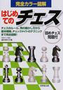 はじめてのチェス