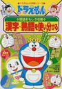 書籍と電子書籍のハイブリッド書店【honto】※旧オンライン書店bk1で買える「漢字・熟語を使い分ける」の画像です。価格は821円になります。