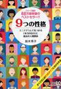 オンライン書店ビーケーワン:9つの性格