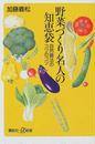 加藤 義松〔著〕: 野菜づくり名人の知恵袋