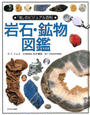 岩石・鉱物図鑑