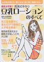 高浜式手作り豆乳ローションのすべて 最新決定版!! 双葉社スーパームック