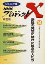 NHKプロジェクトX