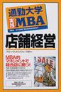 通勤大学実践MBA店舗経営