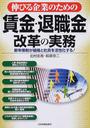北村 庄吾著: 伸びる企業のための「賃金・退職金」改革の実務