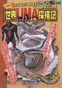 U-MAT〔編〕: 世界UMA探検記