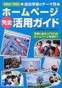 藤川 大祐監修: 総合学習のテーマ別ホームページ完全活用ガイド 2004〜2005