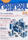 : レベルアップ!PostgreSQL必須テクニックス(DB expert series)