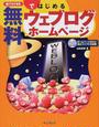 山田 貞幸著: 誰でもできる無料ではじめるウェブログホームページ