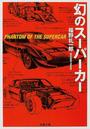 福野 礼一郎著: 幻のスーパーカー
