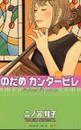のだめカンタービレ 5 講談社コミックスキス 423巻