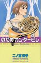 のだめカンタービレ 6 講談社コミックスキス 438巻