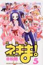 魔法先生ネギま! 5 講談社コミックス Shonen magazine comics 3362巻