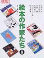 オンライン書店ビーケーワン:絵本の作家たち 2
