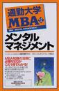 通勤大学MBA