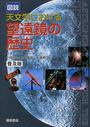 図説天文学における望遠鏡の歴史