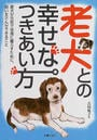 吉田 悦子著: 老犬との幸せなつきあい方