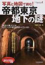 写真と地図で読む!帝都東京・地下の謎