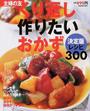 : くり返し作りたいおかず決定版レシピ300