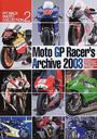 Moto GPレーサーズアーカイヴ