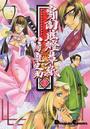 八房 竜之助著: 宵闇眩灯草紙 5(Dengeki comics EX)