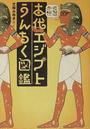 古代エジプトうんちく図鑑
