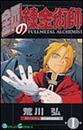 オンライン書店ビーケーワン:鋼の錬金術師 1