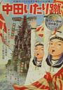 オンライン書店ビーケーワン:蹴りたい田中