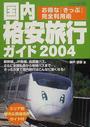 神戸 寧彦著: 国内格安旅行ガイド 2004(イカロスMOOK)