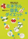 ミネラル豆乳ダイエット 野菜に含まれるミネラルが効く!