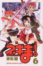 魔法先生ネギま! 6 講談社コミックス Shonen magazine comics 3392巻