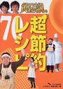 テレビ朝日「いきなり!黄金伝説。」著: いきなり!黄金伝説。超節約レシピ70