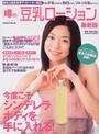 噂の「豆乳ローション」最新版 日焼けを防ぐ「豆乳キャロットローション」新登場 Gakken mook