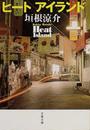 オンライン書店ビーケーワン:ヒートアイランド