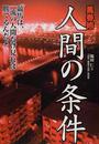鶴田仁と「競馬最強の法則」取材班著: 馬券術人間の条件