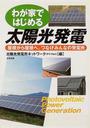 太陽光発電所ネットワーク編: わが家ではじめる太陽光発電