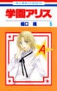 学園アリス 5 花とゆめコミックス
