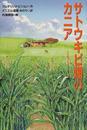 Pichon Frederic: サトウキビ畑のカニア