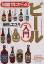 藤原 ヒロユキ: 知識ゼロからのビール入門