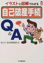 イラストと図解でわかる自己破産手続Q&A CK books
