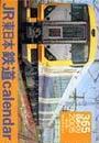 : JR東日本 鉄道カレンダー 2005