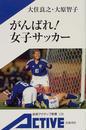 オンライン書店ビーケーワン:がんばれ!女子サッカー