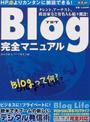 鈴木芳樹&ブログ研究会編: Blog完全マニュアル(祥伝社ムック)