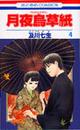 オンライン書店ビーケーワン:月夜烏草紙 4