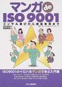 マンガde ISO9001