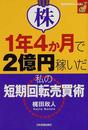 梶田 政人著: 株1年4か月で2億円稼いだ私の短期回転売買術