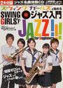 日経エンタテインメント!編 : スウィングガールズと始める ジャズ入門 CD付き