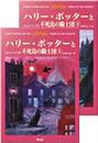J.K.ローリング/作: ハリー・ポッターと不死鳥の騎士団 全2巻