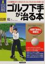 〈図解〉ゴルフ下手が治る本