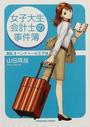 女子大生会計士の事件簿 DX.1